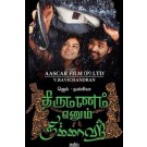 Thirumanam Enum Nikkah Online Booking