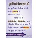 cbse aur icse ke student u.p.board ka form bhare