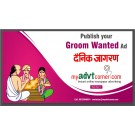Dainik Jagran Matrimonial Ads in Lucknow