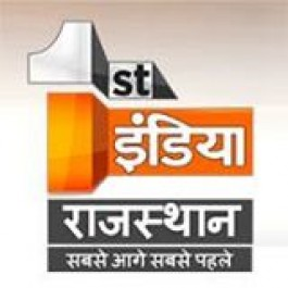 First India rajasthan news channel