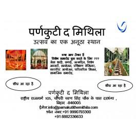 Coming Soon in Darbhanga