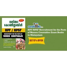 Kerala PSC SI Exam , RPF Woman Constables , SSC CGL Tier 1 Books , CSIR UGC NET Life Sciences Books
